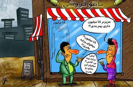 کاریکاتور عید نوروز 94