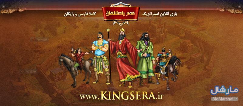معرفی بازی ایرانی و آنلاین عصر پادشاهان