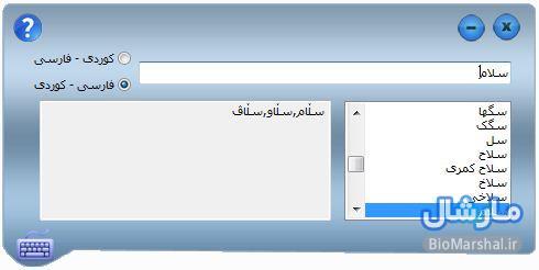 دانلود برنامه تبدیل زبان فارسی به کردی و کردی به فارسی