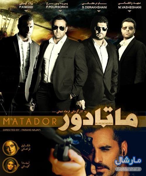 دانلود سریال ایرانی ماتادور با کیفیت عالی