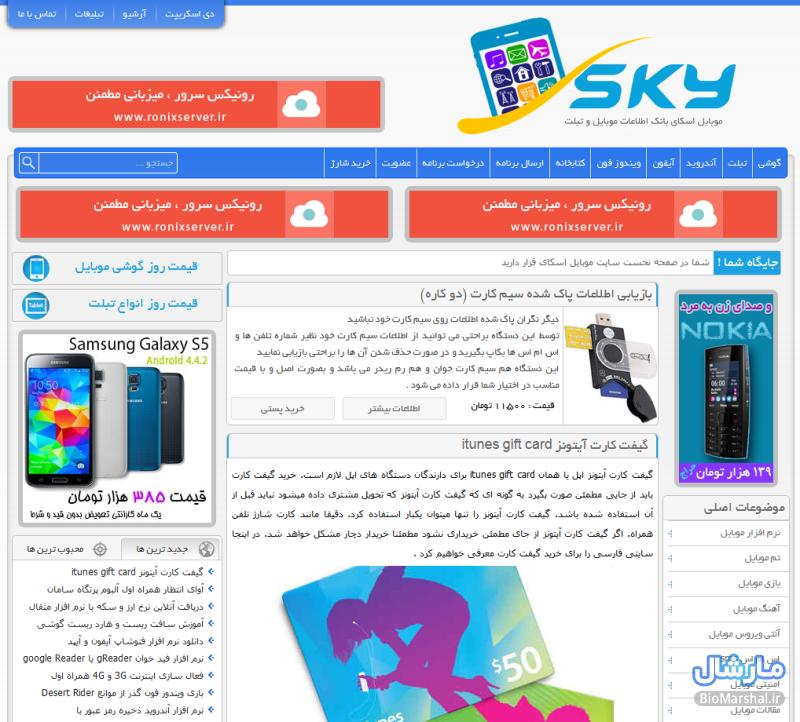 قالب حرفه ای موبایل اسکای برای وردپرس