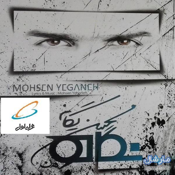 کد آوای انتظار همراه اول آلبوم نگاه محسن یگانه