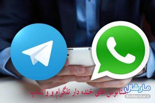 استاتوس جدید و خنده دار واتساپ و تلگرام