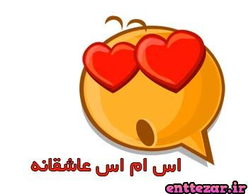 http://rozup.ir/up/enttezar/asheghaneh/23171250843259009131.jpg