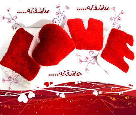 اس ام اس بهمن 91 عاشقانه و جدید