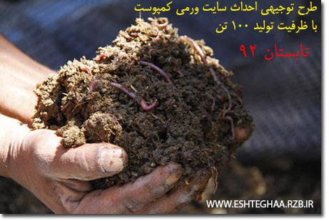 طرح توجیهی تولید ورمی کمپوست و پرورش کرم خاکی