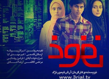 قسمت دوم سریال اینترنتی نفوذ۲