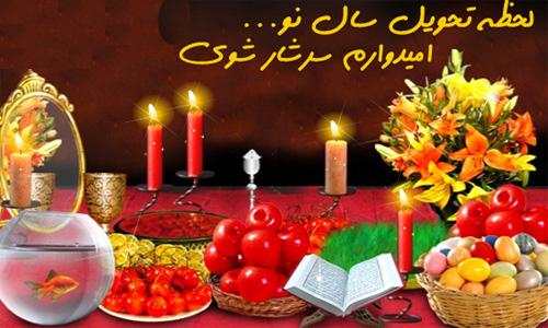 دعا عید نوروز