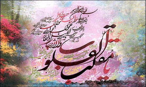 دعای عید نوروز