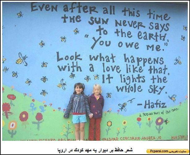 شعر حافظ بر دیوار یک مهد کودک در اروپا