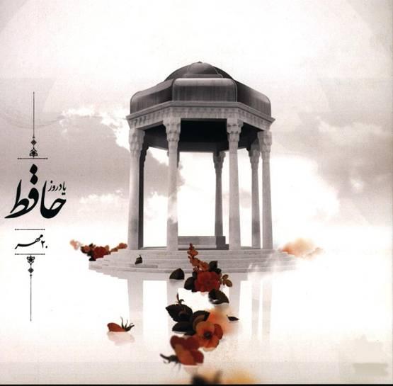 شعری جالب از حال و روز امروز حافظ