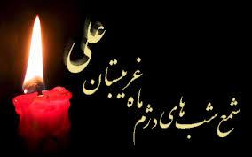 اس ام اس التماس دعا در شب شهادت امام علی ع