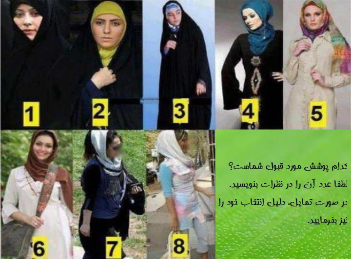شما کدام نوع حجاب را می پسندید؟