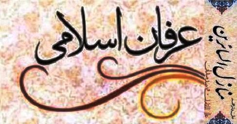 عرفان اسلامی (1)