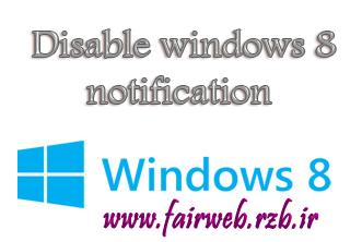 غیر فعال کردن اخطارهای مربوط به App در ویندوز ۸