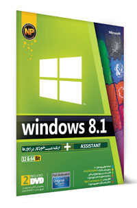 Windows 8.1 به همراه Assistant و برنامه نصب خودكار درايورها