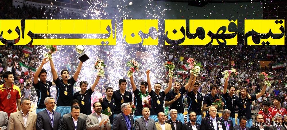 برنامه کامل مسابقات جام ملت های آسیا