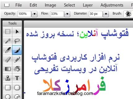 فتوشاپ آنلاین