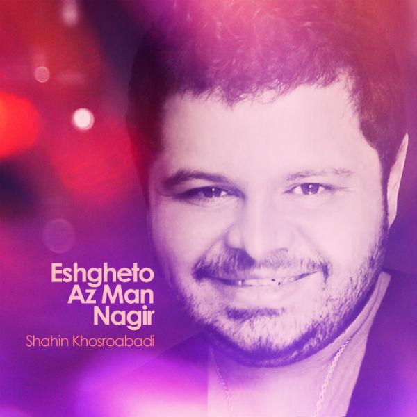 Shahin Khosroabadi – Eshgheto Az Man Nagir | Exclusive