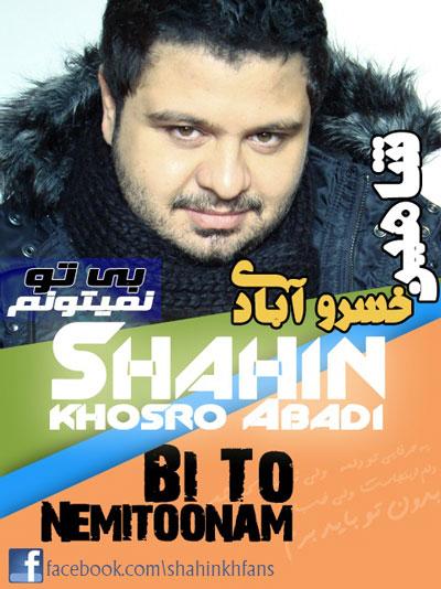 Shahin Khosro Abadi - Bi To Nemitoonam