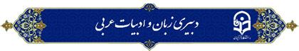 دبیری زبان و ادبیات عربی