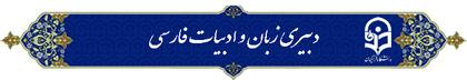 دبیری زبان و ادبیات فارسی