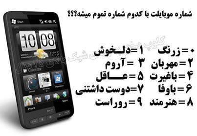 شماره موبایلت با کدوم شماره شروع میشه؟