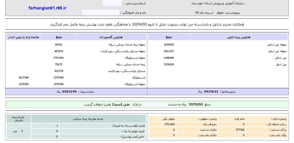فیش حقوقی ورودی های 92 خوزستان
