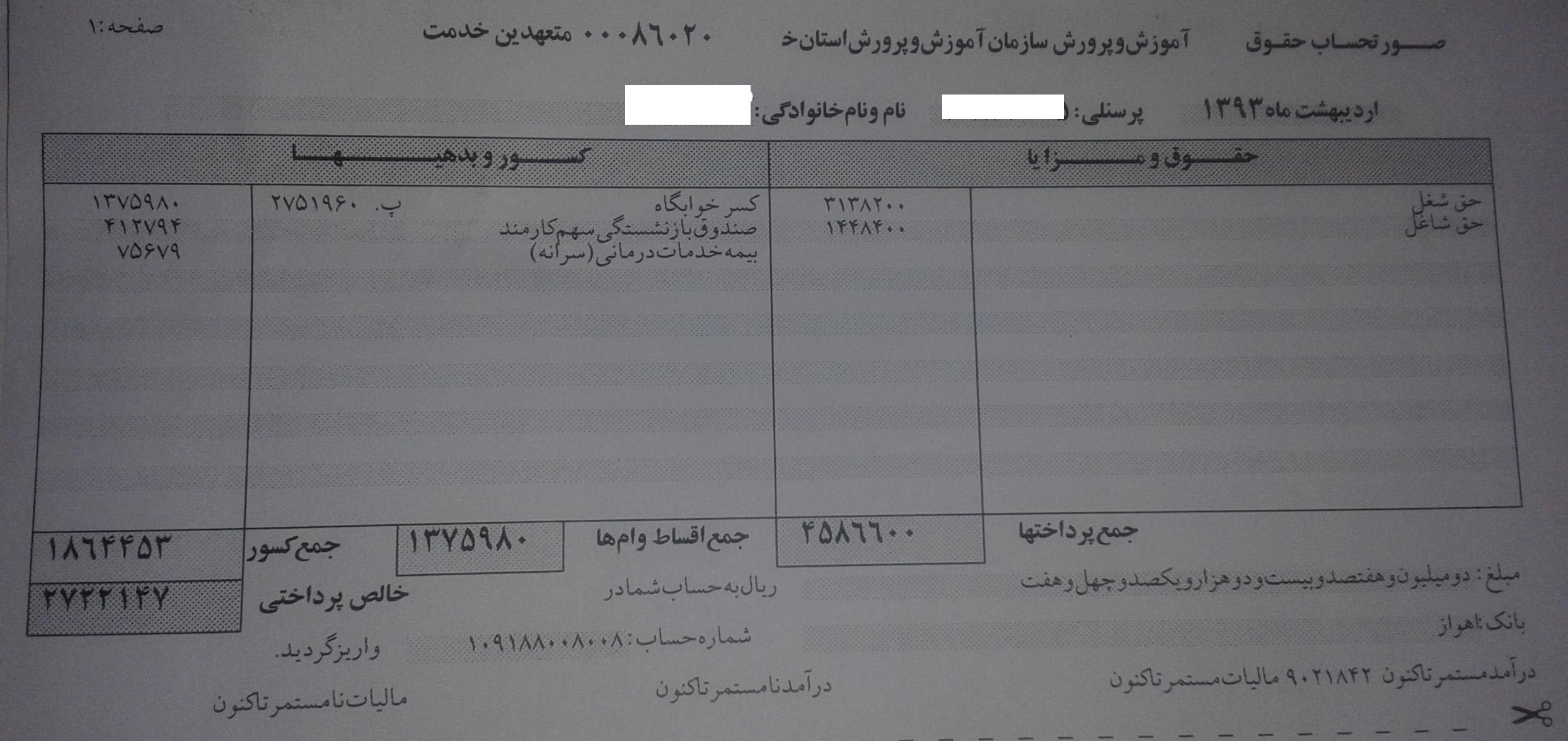 فیش حقوقل دانشجو معلمان خوزستان