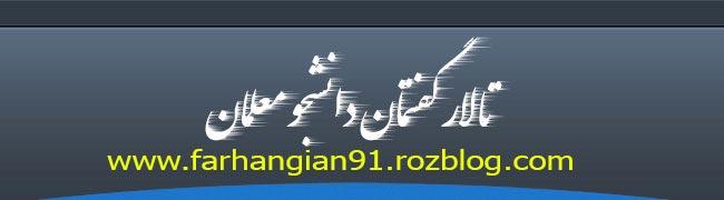 نوبخت: حقوق فرهنگیان افزایش پیدا نمیکند !!!