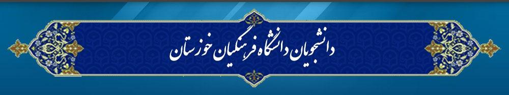 دانشجويان دانشگاه فرهنگيان خوزستان