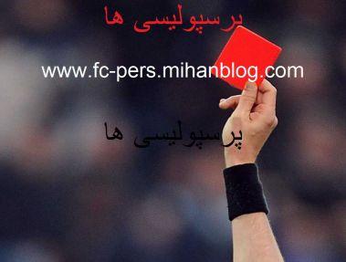 اسامی محرومان هفته ی دوم لیگ برتر