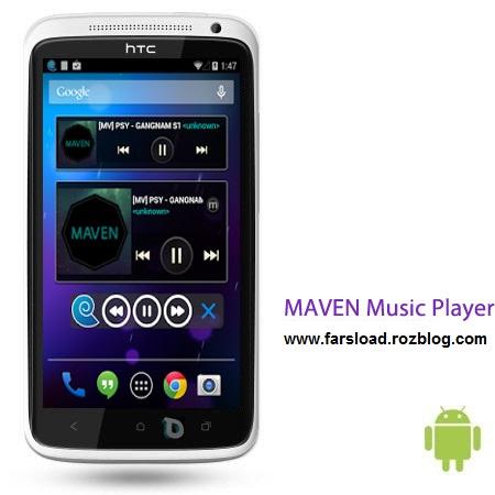 دانلود نرم افزار موزیک پلیر MAVEN Music Player Pro 2.34