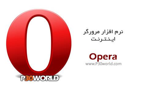 دانلود مرو گر opera 26 جدید