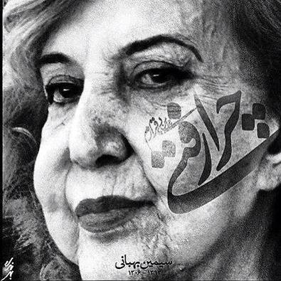 سیمین بهبهانی درگذشت / گالری عکس و زندگینامه