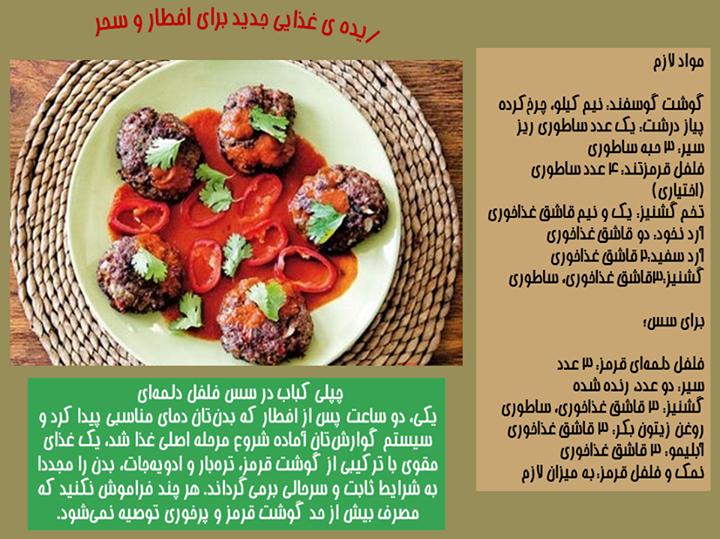 غذای خوب برای افطار و سحری