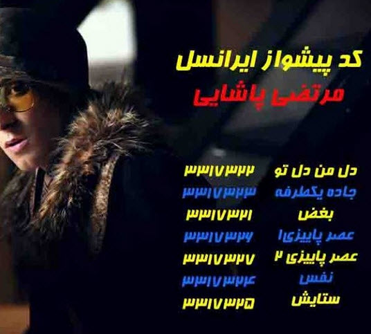 کدهای پیشواز ایرانسل و همراه اول مرتضی پاشایی