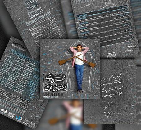 متن ترانه های آلبوم پاروی بی قایق محسن چاووشی