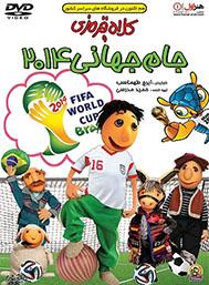 کلاه قرمزی - دانلود کلیپ فامیل دور در راه جام جهانی