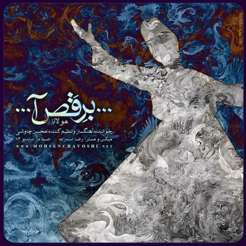 دانلود آهنگ جدید و فوق العاده زیبا و شاد محسن چاوشی به نام برقص آ