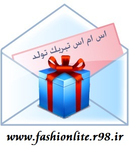http://rozup.ir/up/fashionlite/Pictures/mode24/mode/sms.jpg