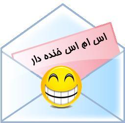 اس ام اس خنده دار بهمن 92