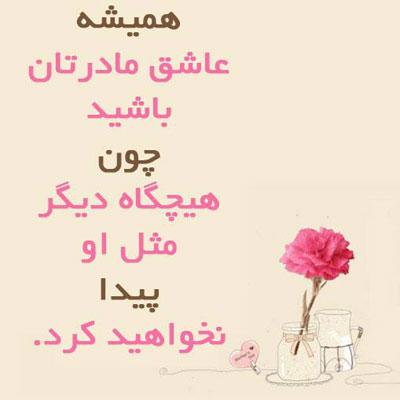 جمله الهام بخش امروز 5 بهمن 92