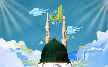 اس ام اس تبریک ولادت حضرت محمد(ص)