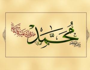 از تولد تا بعثت پیامبر اکرم