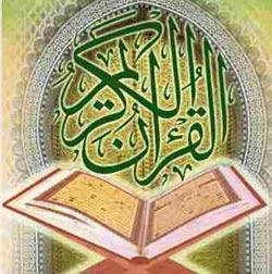 إن شاء الله گفتن کجای قرآن آمده