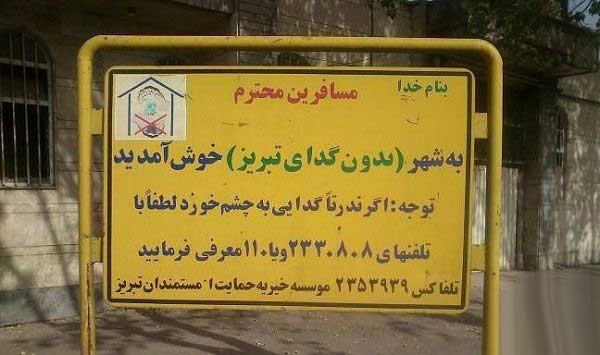 شهر بدون گدا در ایران(+عکس)