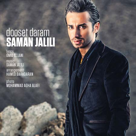 کد آهنگ جدید سامان جلیلی به نام دوست دارم