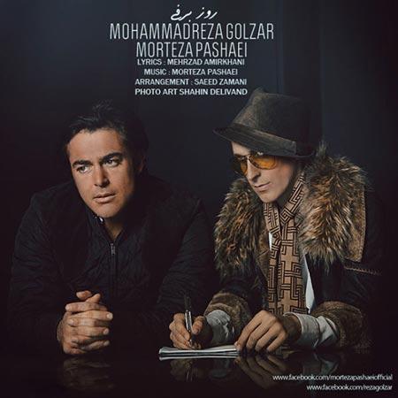 دانلود آهنگ جدید مرتضی پاشایی و محمدرضا گلزار به نام روز برفی