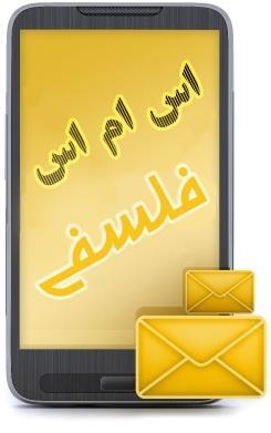 جدید ترین اس ام اس فلسفی بهمن92